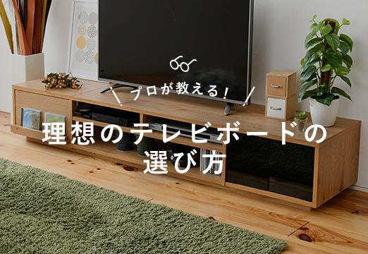 理想のテレビボードの選び方