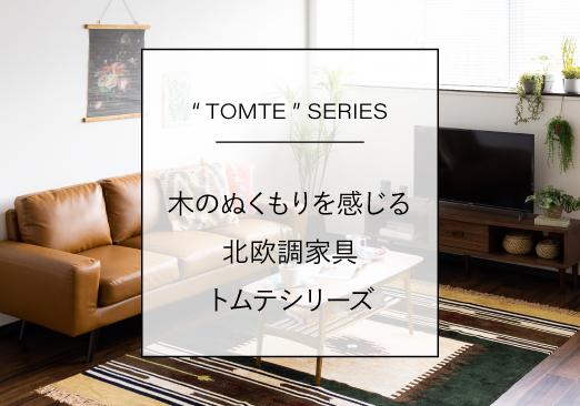 トムテシリーズ